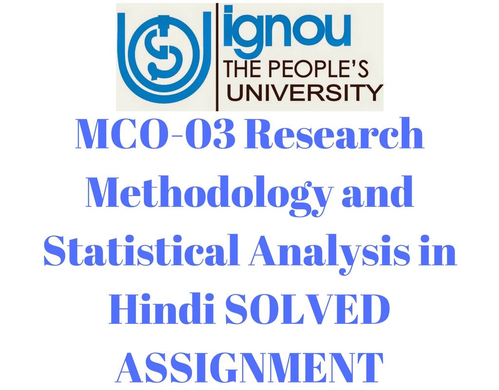 MCO-03 Research Methodology and Statistical Analysis in Hindi SOLVED ASSIGNMENT