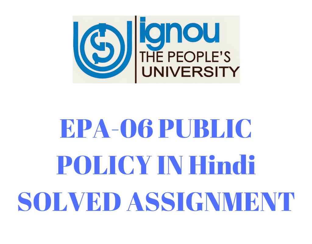 EPA-06 PUBLIC POLICY IN Hindi SOLVED ASSIGNMENT 2017