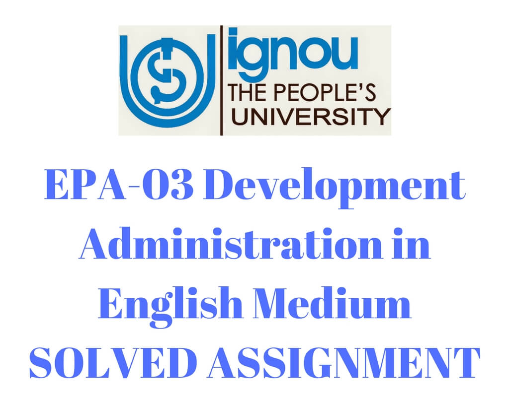 EPA-03 Development Administration in English Medium SOLVED ASSIGNMENT