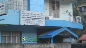 IGNOU Guwahati Regional Centre