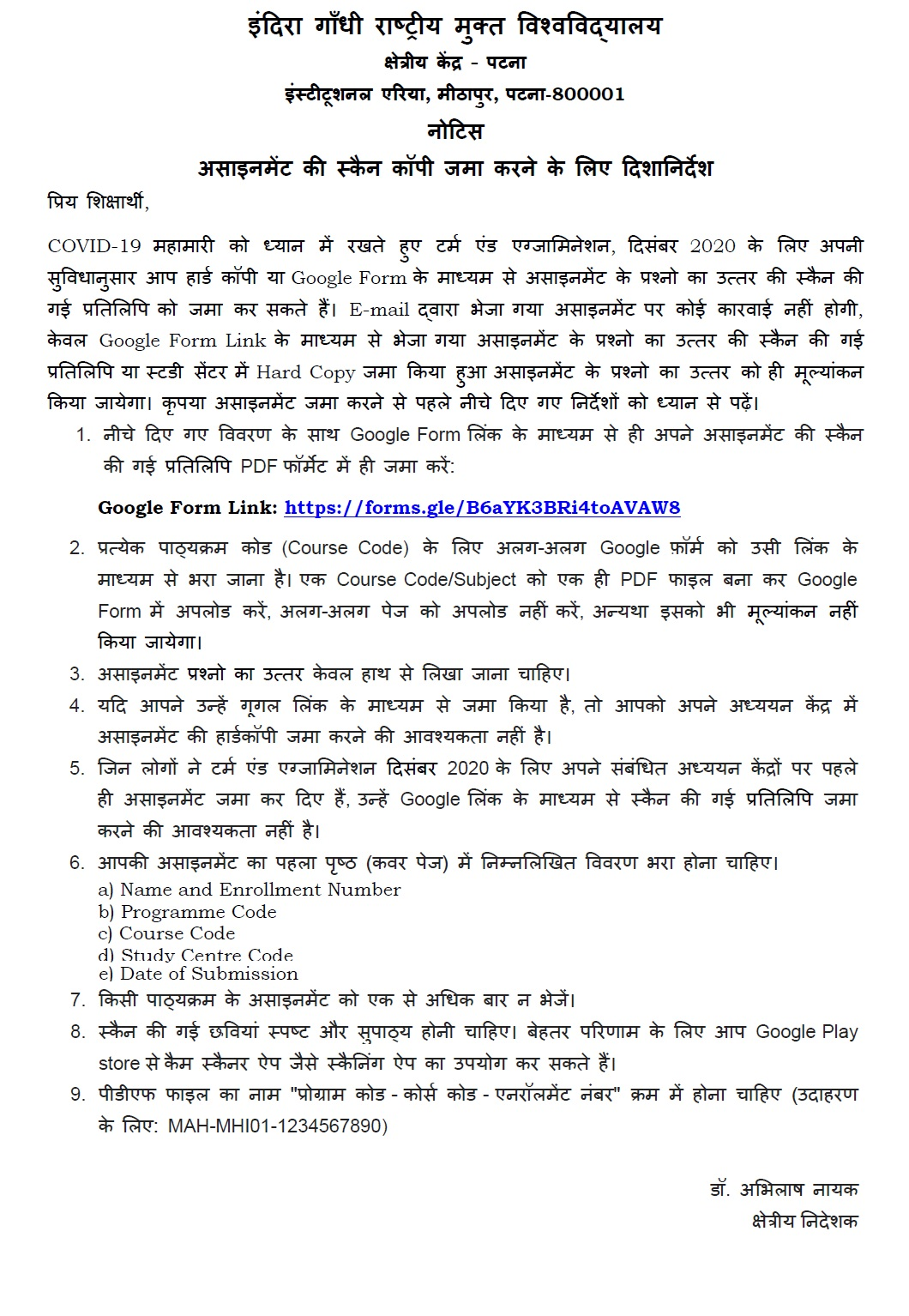 ignou-rc-patna-assignment-online-submit